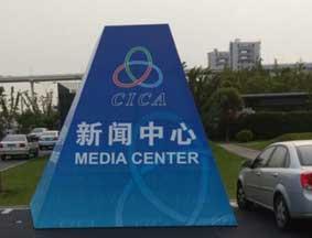 一组图带你看懂亚信峰会新闻中心