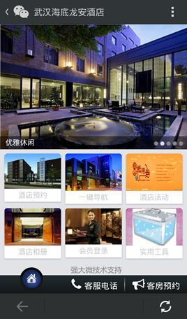 海庭龙安入驻强大微,打造酒店业微信营销模板