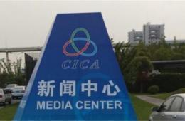 高清:一组图带你看懂亚信峰会新闻中心区域设置