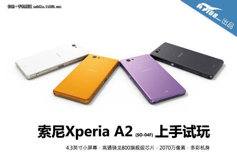 小屏幕大规格 索尼Xperia A2真机试玩