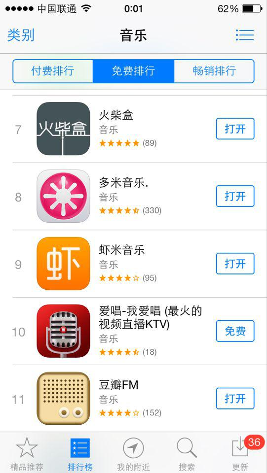 """南京APP明星""""火柴盒"""" 闯入iPhone音乐类TOP10"""