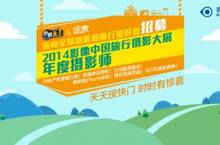 2014影像中国旅行摄影大展