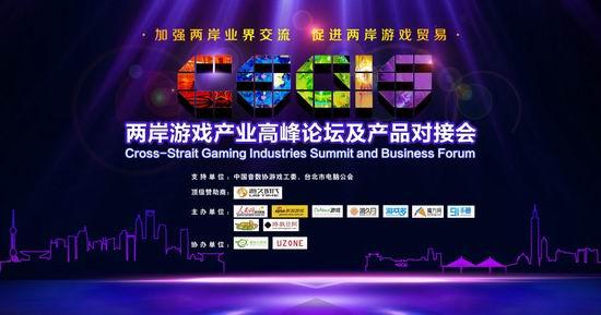 两岸游戏产业高峰论坛及产品对接会即将开幕