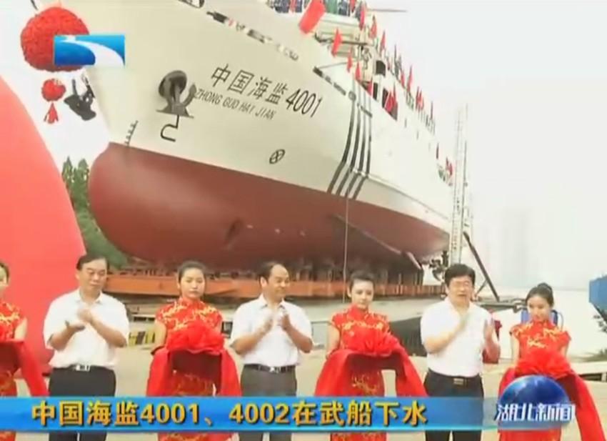 中国 海监/2013年海监4001、4002船完工下水的画面