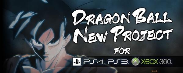 超级赛亚人归来 新《七龙珠》将登陆PS4