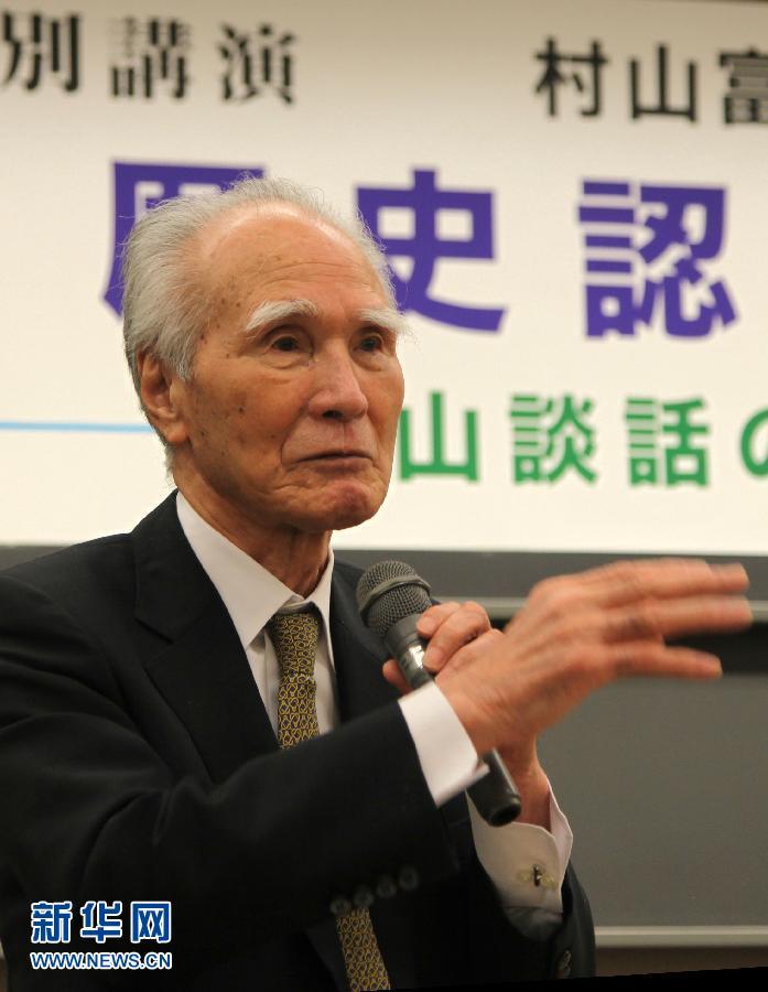 """日本前首相村山富市强调""""村山谈话""""不容否定"""