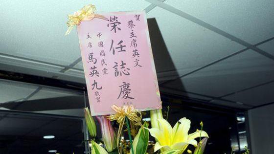 马英九赠花篮祝贺蔡英文再次当选民进党主席