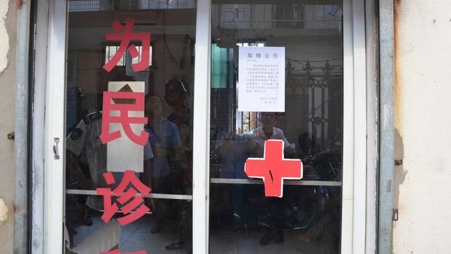 全国清理5千余家黑诊所以药养医或助长其成长
