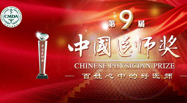 第九届中国医师奖获奖候选人公示