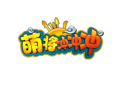 蓝港在线《塔防群英传》正式更名《萌将冲冲冲》