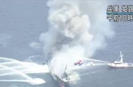 日本近海发生油轮爆炸事故 兵库附近海域黑烟滚滚