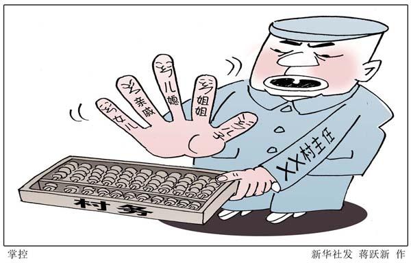 云南贫困村3年接待费150万 日花销超村民年收入