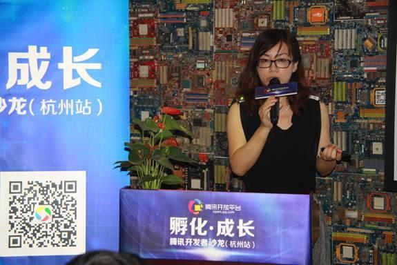 腾讯开发者沙龙在杭举办 扶持政策深度解读