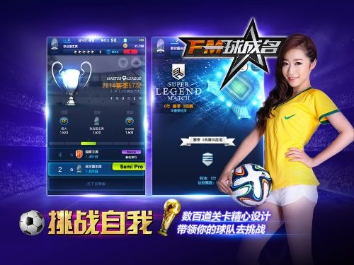 《FM一球成名》深度合作五星体育 欲征战世界杯