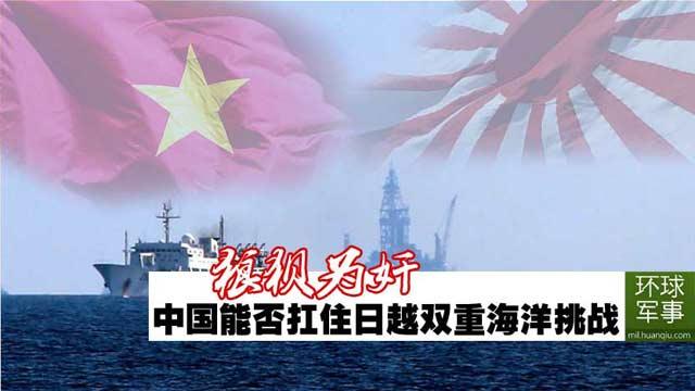 面对日越狼狈为奸中国海上力量如何应对危局