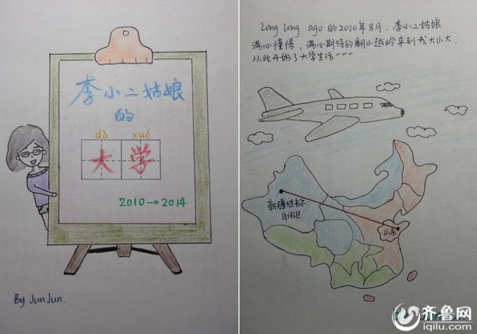 新疆姑娘手绘漫画图说大学生活 国内新闻