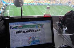 环球时报记者带你走进世界杯新闻中心