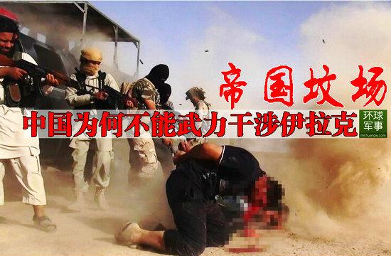 接过美国的枪?中国武力干涉伊拉克前景分析