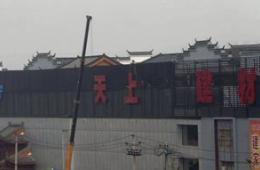 北京一商场楼顶现2000平米徽派建筑
