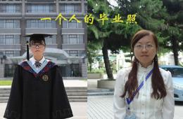 一个人的毕业照不边缘 学生执着