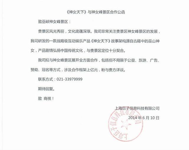 游戏商亿元洽购国家景区冠名权 神女峰或更名