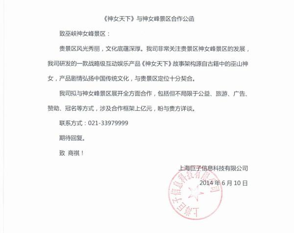 IT企业洽购神女峰冠名权引争议:支持反对各参半