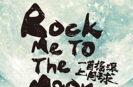 【公益影像】台湾六位罕见病患儿老爸的疯狂梦