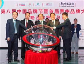 第八届中国品牌节启动仪式