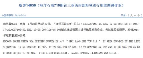 中国海洋石油719船在南海作业 要求船舶避开