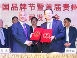 中国银行贵州省分行