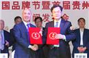 贵州国际国内公共关系协会