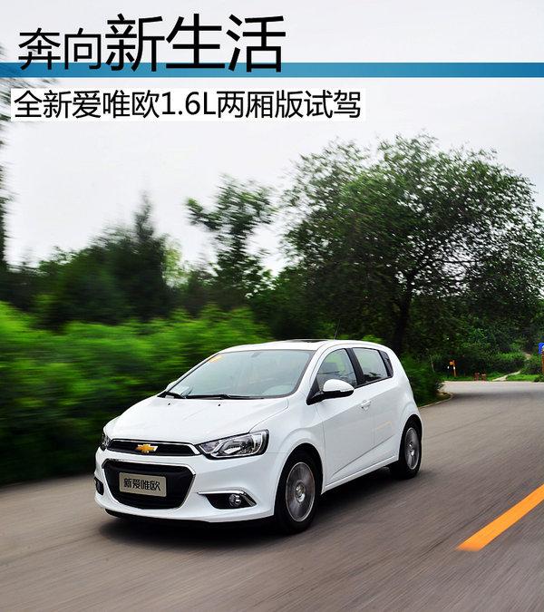 奔向新生活 新爱唯欧1.6L两厢版试驾体验
