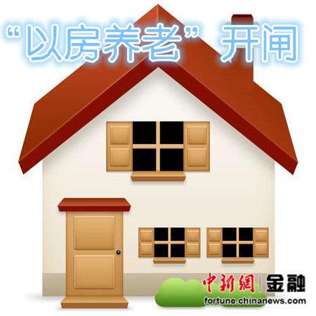 以房养老7月1日起试点 专家:房产估值是争议焦点