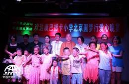 慈福康巴助学基金让藏区少年梦圆北京