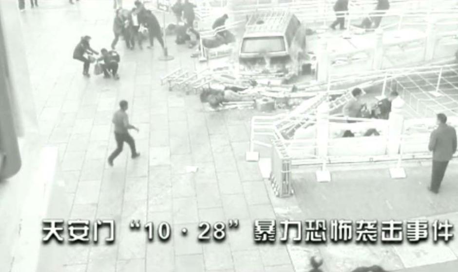 10·28天安门暴恐案画面首公开