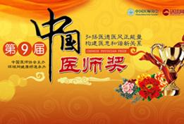 第九届中国医师奖