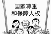 """党校教授:中国不搞""""人权大跃进"""""""