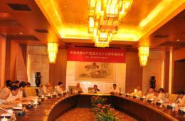 华夏文化交流促进会举行庆祝建党93周年座谈会