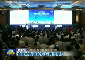 【视频】金家岭财富论坛在青岛举行