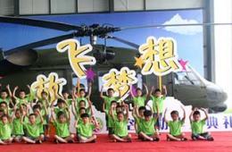 军队幼儿园黑鹰机库办毕业典礼