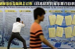 中央档案馆在互联网上公布《日本战犯的侵华罪行自供》