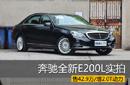 售42.9万/增2.0T动力 奔驰全新E200L实拍