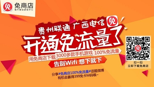 免商店也爱旅游胜地 100%免流量登陆广西、贵州
