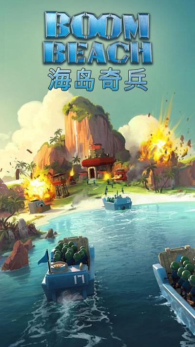 《海岛奇兵》安卓版将登陆大陆市场 昆仑游戏代理