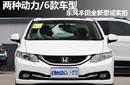 两种动力/6款车型 东风本田全新思域实拍