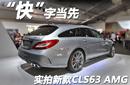 """""""快""""字当先 实拍新款奔驰CLS63 AMG"""