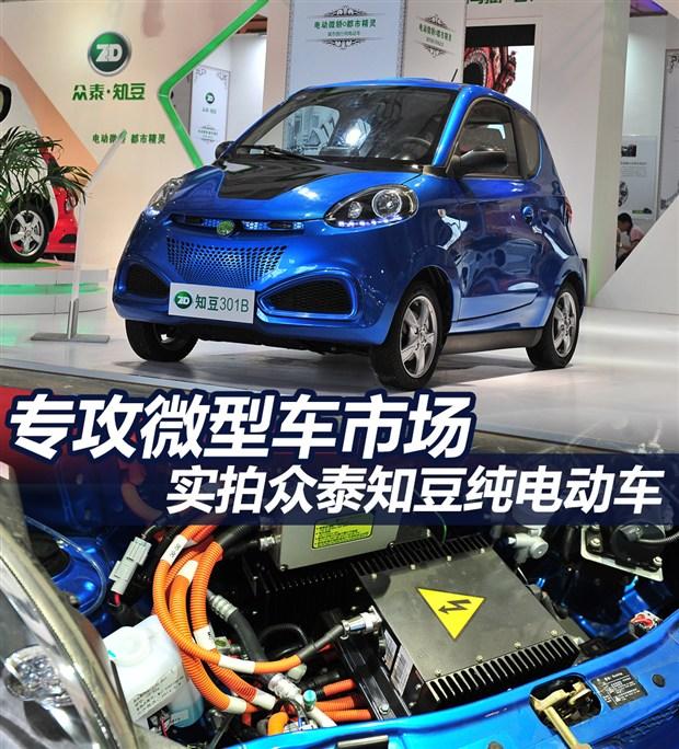 专攻新能源微车 实拍众泰知豆电动车