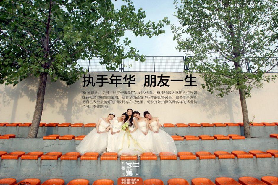 """""""中国梦""""影像公益广告主题展作品欣赏"""