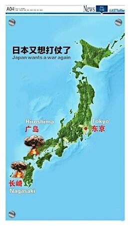 《重庆青年报》刊登带蘑菇云日本地图 日拟提抗议