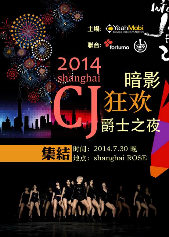 2014 YeahMobi上海ChinaJoy之旅 亮点抢先看